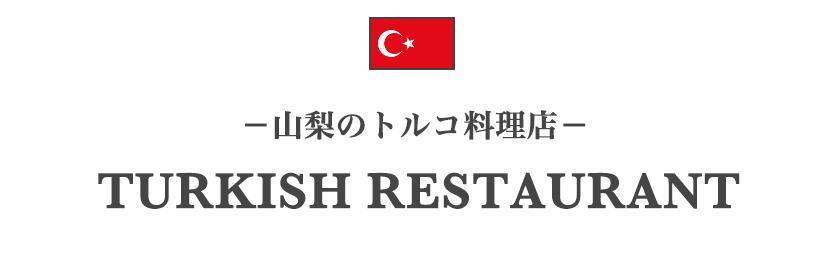 山梨のトルコ料理店一覧