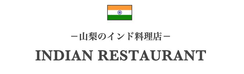山梨のインド料理店一覧