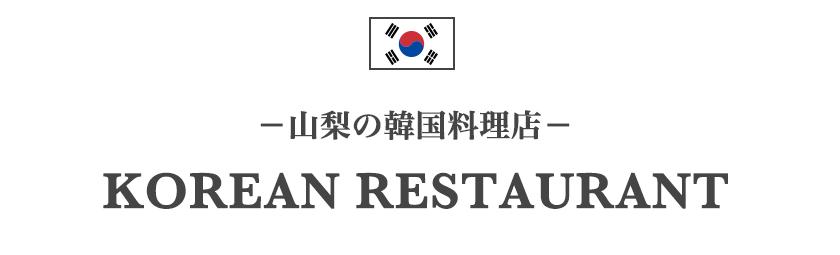 山梨の韓国料理店一覧