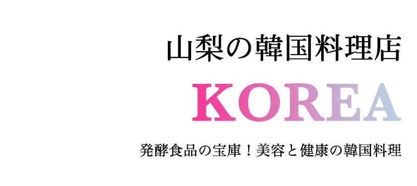 山梨の韓国料理店 発酵食品の宝庫!美容と健康の韓国料理
