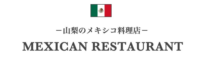 山梨のメキシコ料理店一覧