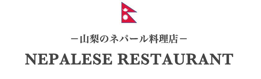山梨のネパール料理店一覧