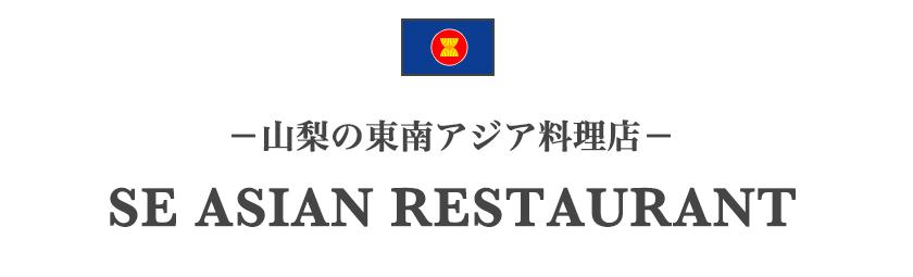 山梨の東南アジア料理店一覧