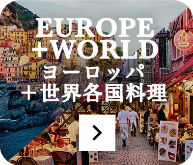 ヨーロッパの料理+世界各国料理店のページをみる