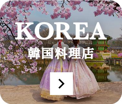 韓国料理店のページをみる