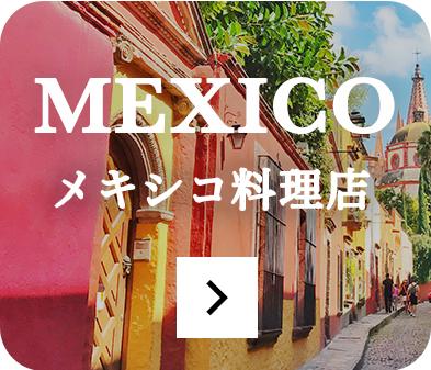 メキシコ料理店のページをみる