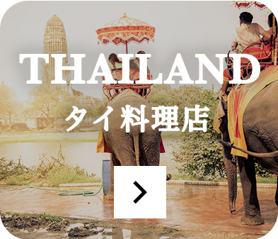 タイ料理店のページをみる