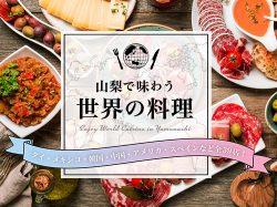 山梨で味わう世界の料理 〜タイ・メキシコ・韓国・中国・アメリカ・スペインなど全40店!