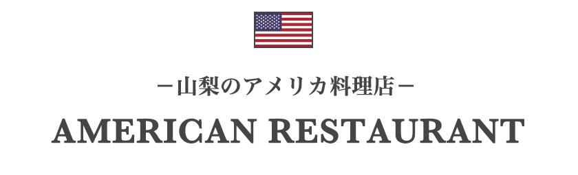 山梨のアメリカ料理店一覧