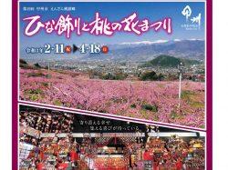 第19回甲州市えんざん桃源郷 ひな飾りと桃の花まつり