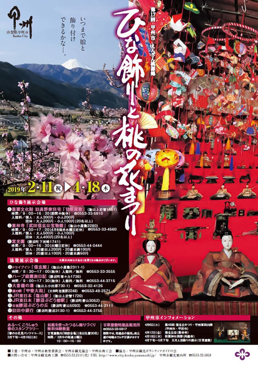 第17回 甲州市 えんざん桃源郷 ひな飾りと桃の花まつり 甲州市 イベント 1