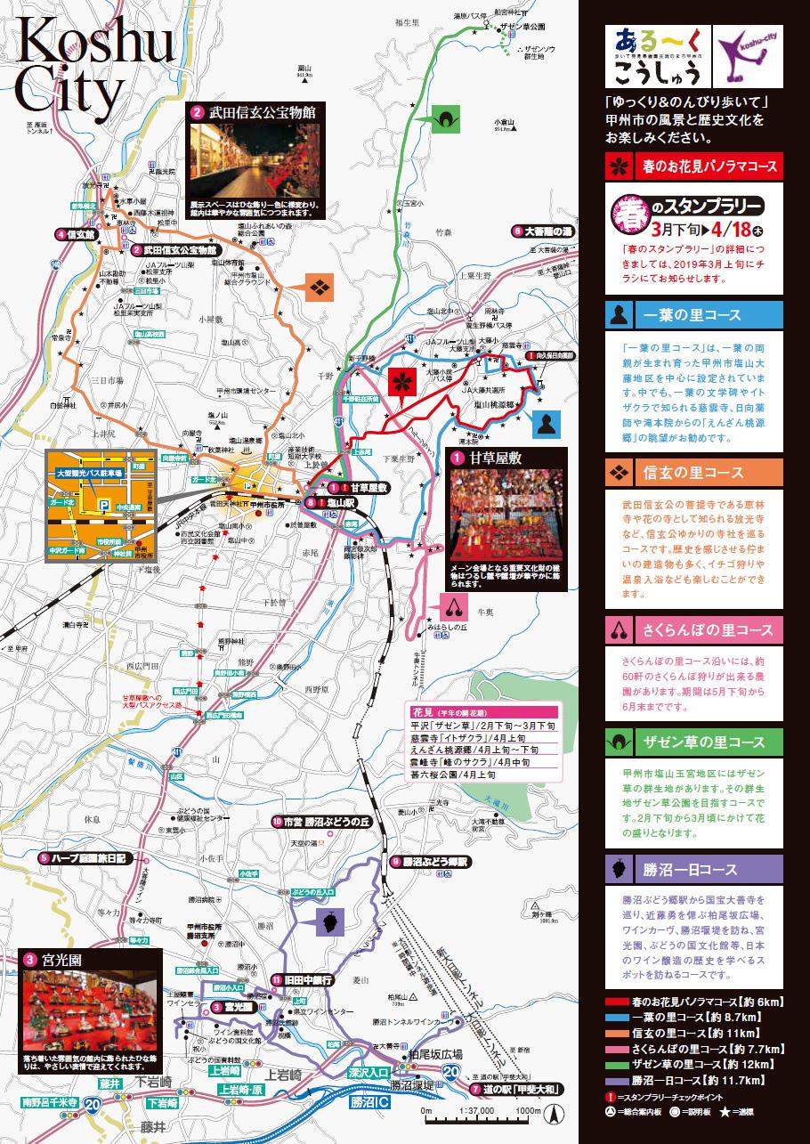 第17回 甲州市 えんざん桃源郷 ひな飾りと桃の花まつり 甲州市 イベント 2