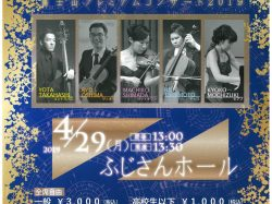 富士山プレミアムコンサート2019