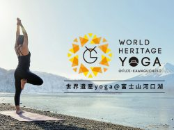 世界遺産yoga@富士山・河口湖2019