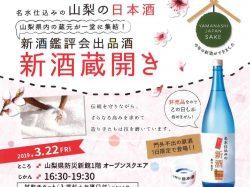 「山梨の日本酒 新酒蔵開き」2019