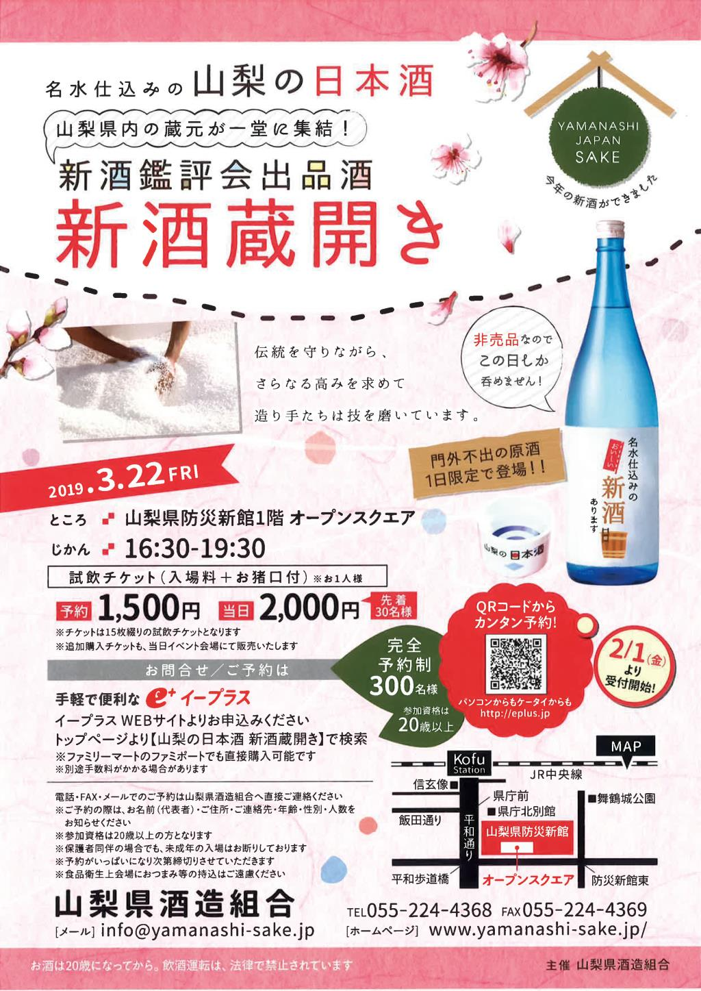 山梨の日本酒 新酒蔵開き