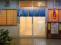 のみくい処 さとや 昭和町 グルメ 居酒屋 5