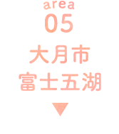 05 大月市 富士五湖