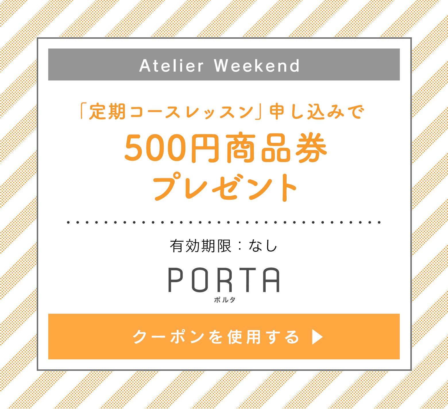Atelier Weekend クーポン 定期コースレッスン申し込みで500円商品券プレゼント のクーポンを使う