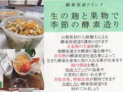 生米麹と季節のフルーツで造る酵素原液ドリンク