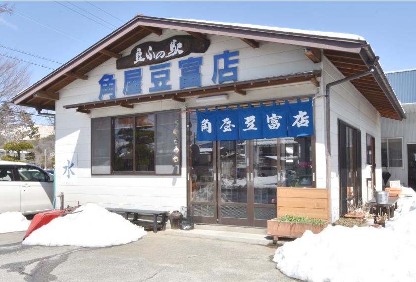 豆ふの駅 角屋豆富店の外観