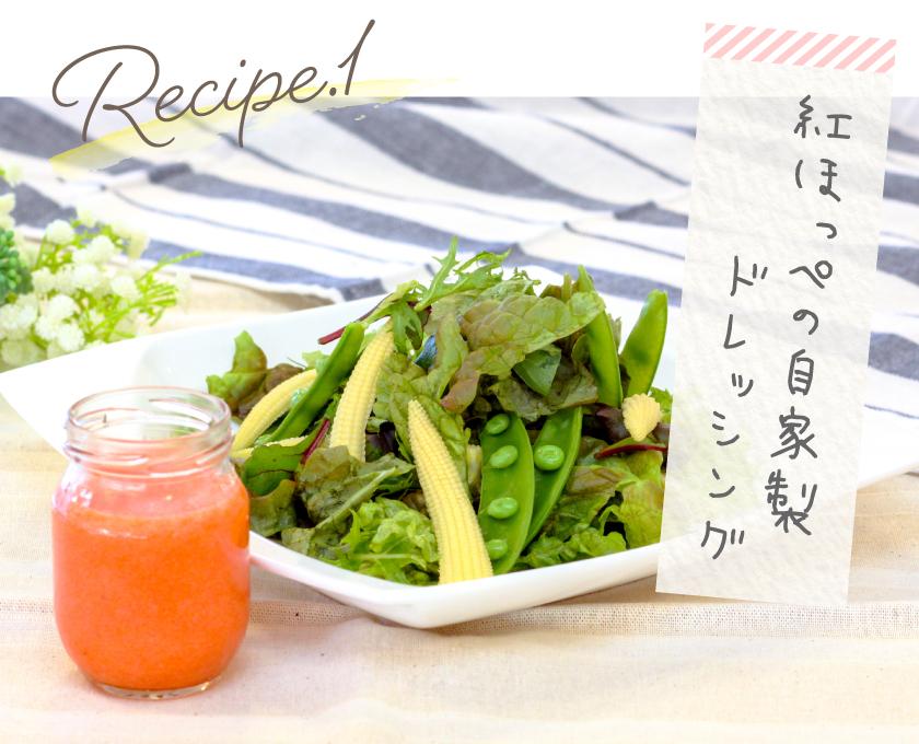 レシピ1 紅ほっぺの自家製ドレッシング