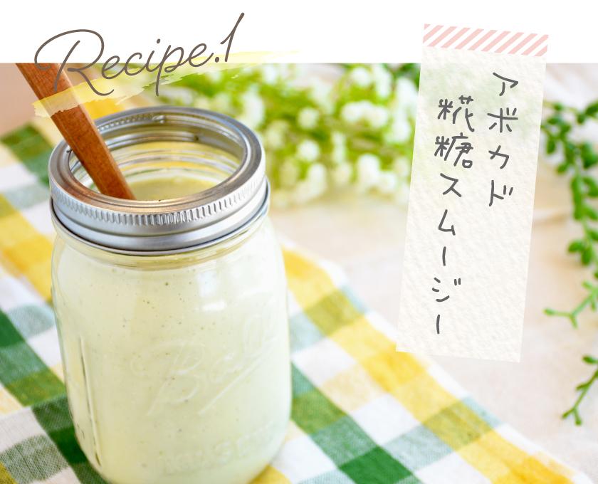 レシピ1 アボカド糀糖スムージー