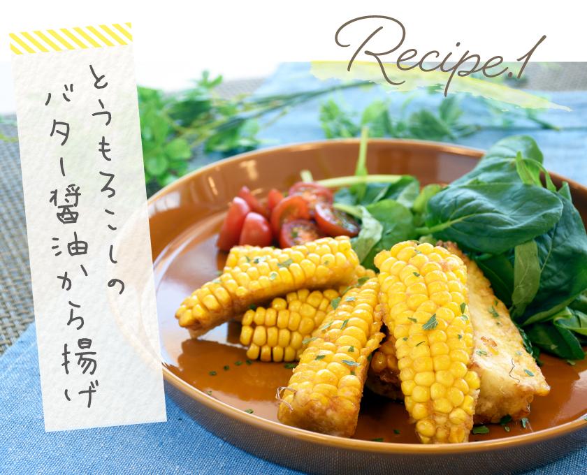 レシピ1 とうもろこしのバター醤油から揚げ