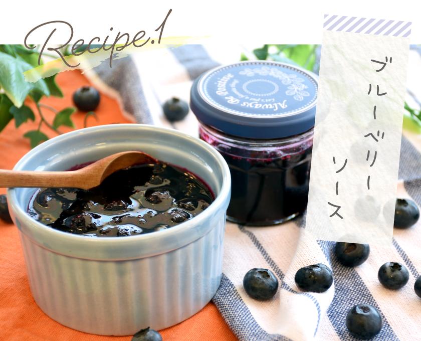 レシピ1 ブルーベリーソース