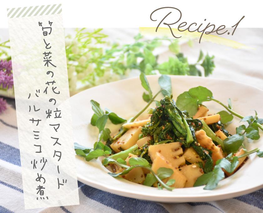 レシピ1 筍と菜の花の粒マスタードバルサミコ炒め煮