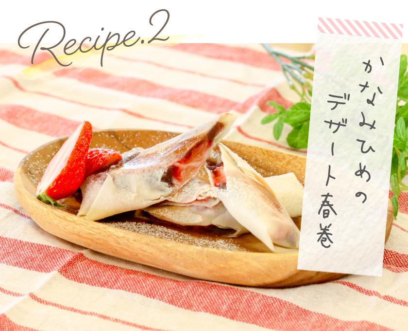 レシピ2 かなみひめのデザート春巻