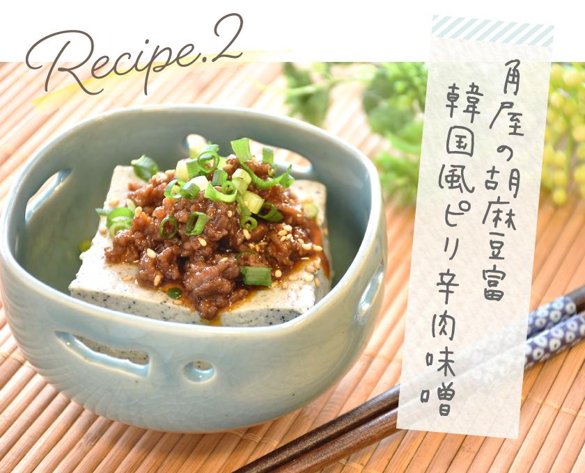 レシピ2 角屋の胡麻豆腐 韓国風ピリ辛肉味噌