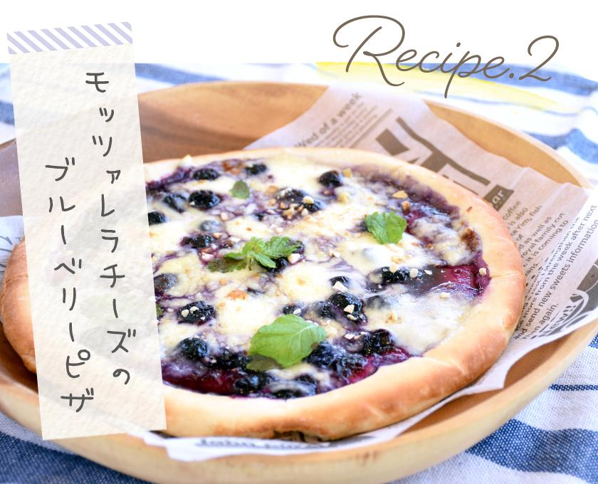 レシピ2 モッツァレラチーズのブルーベリーピザ
