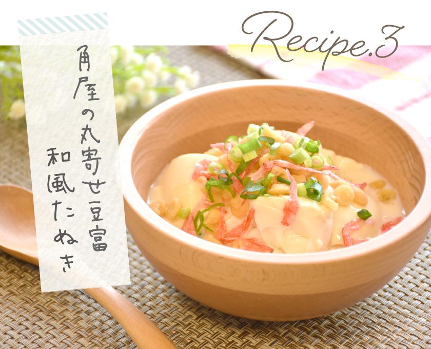 レシピ3 角屋の丸寄せ豆腐 和風たぬき