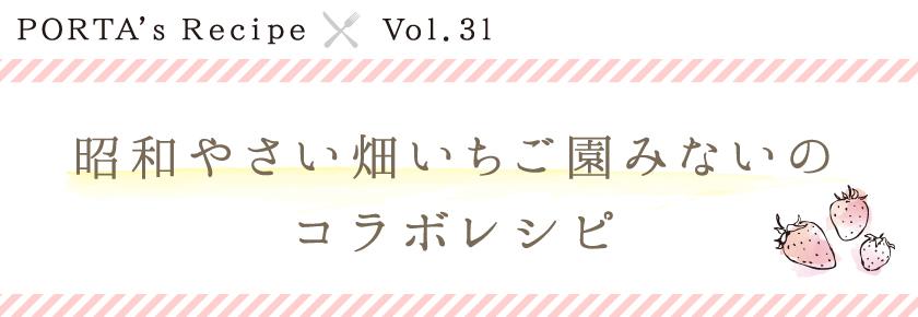 PORTA's Recipe×昭和やさい畑いちご園みない