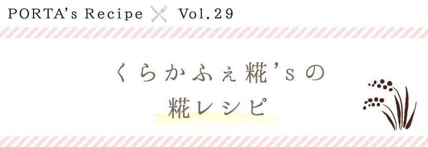 PORTA's Recipe×くらかふぇ糀'sの糀レシピレシピ