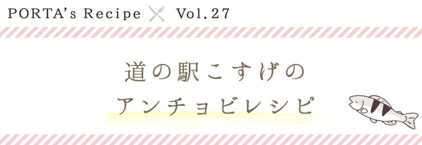 PORTA's Recipe×道の駅こすげのアンチョビレシピ