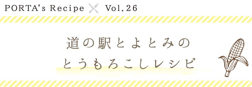 PORTA's Recipe×道の駅とよとみのとうもろこしレシピ