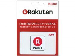 楽天ポイントギフトカード(3,000円分)