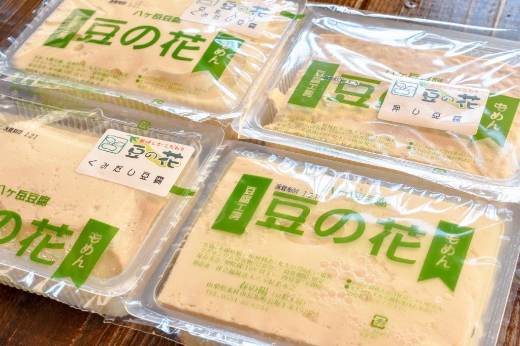 豆の花 豆腐工房 北杜市 ショップ 2