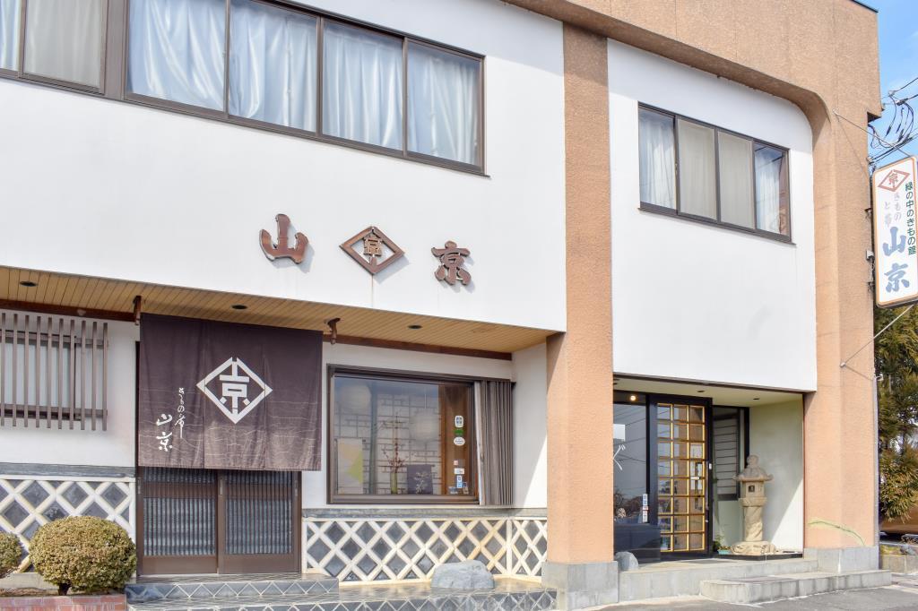 山京・じゅぱんぐ 富士川町 ファッション 1