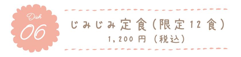 しみじみ定食(限定12食) 1,200円(税込)