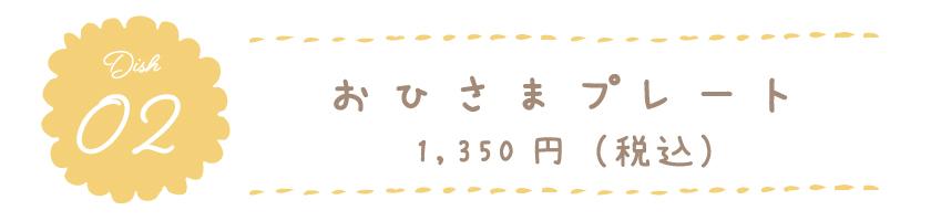 おひさまプレート 1,350円(税込)