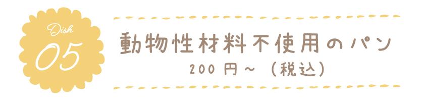 動物性食材不使用のパン 200円〜(税込)