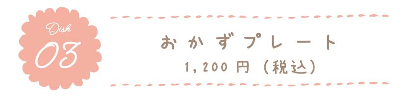 おかずプレート 1,200円(税込)