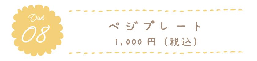 ベジプレート 1,000円(税込)