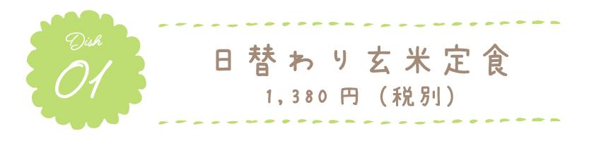 日替わり玄米定食 1,380円(税別)