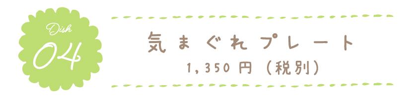 気まぐれプレート 1,350円(税別)