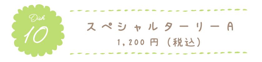 スペシャルターリーA 1,200円(税込)