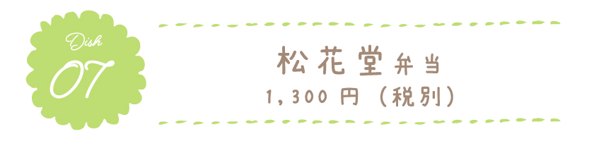 松花堂弁当 1,300円(税別)
